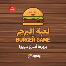 THE BURGER ARABIC GAME