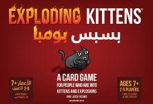 EXPLODING KITTENS ARABIC GAME