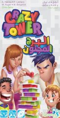 CRAZY TOWER ARABIC GAME