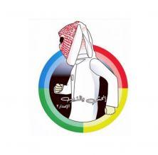 ENHASH YALTHEEB - ARABIC GAME (LARGE)