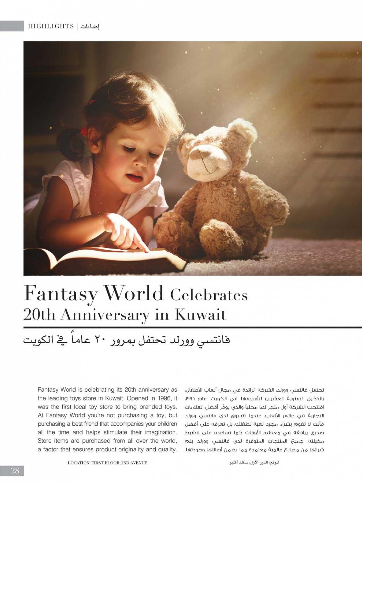 Fantasy World 20th Anniversary Articles