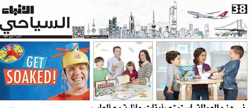 Travel & Tourism Special Supplement May 2017